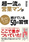 超一流の営業マンが見えないところで続けている50の習慣-電子書籍