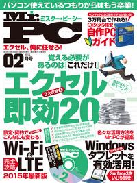 Mr.PC (ミスターピーシー) 2015年 2月号