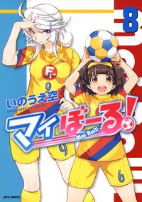 マイぼーる! 8巻-電子書籍