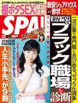 週刊SPA! 2015/5/26号-電子書籍