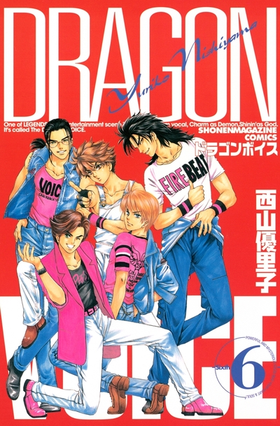 DRAGON VOICE(6)-電子書籍