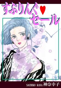 すぷりんぐ・セール-電子書籍