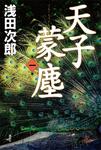 天子蒙塵 第一巻-電子書籍