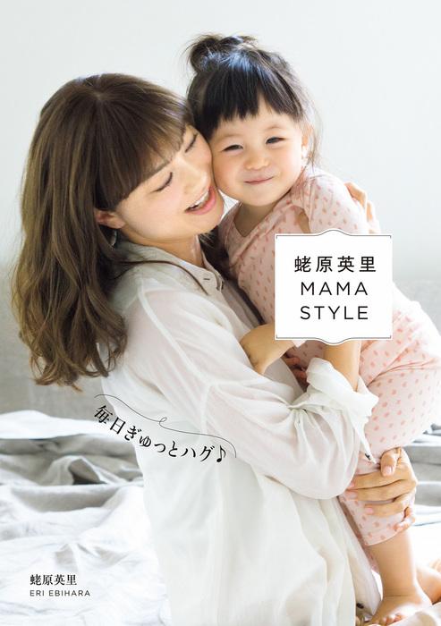 蛯原英里 MAMA STYLE ~毎日ぎゅっとハグ~拡大写真