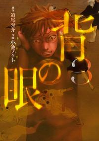 背の眼 (3)-電子書籍