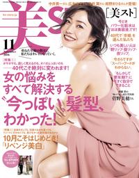 美ST(ビスト) 2016年 11月号-電子書籍