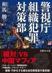 警視庁組織犯罪対策部-電子書籍