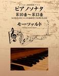 モーツァルト 名作曲楽譜シリーズ4 ピアノソナタ 第10番~第13番 K.330/K.331(トルコ行進曲付き)/K.332/K.333-電子書籍