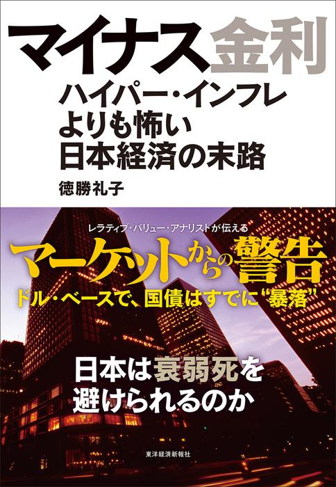 マイナス金利―ハイパー・インフレよりも怖い日本経済の末路拡大写真
