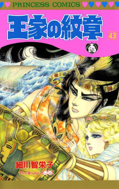 王家の紋章 43-電子書籍