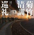 菊竹清訓巡礼-電子書籍