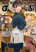 「異世界居酒屋「のぶ」(角川コミックス・エース)」シリーズ