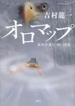 オロマップ 森林保護官 樋口孝也-電子書籍