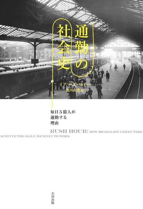 通勤の社会史 毎日5億人が通勤する理由-電子書籍-拡大画像