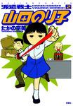 派遣戦士山田のり子 / 2-電子書籍