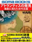 アトランティスの発見 海底に消えた古代王国-電子書籍