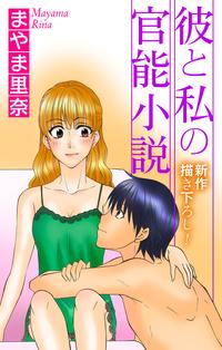 Love Jossie 彼と私の官能小説-電子書籍