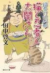 猫と忍者と太閤さん 鍋奉行犯科帳7-電子書籍