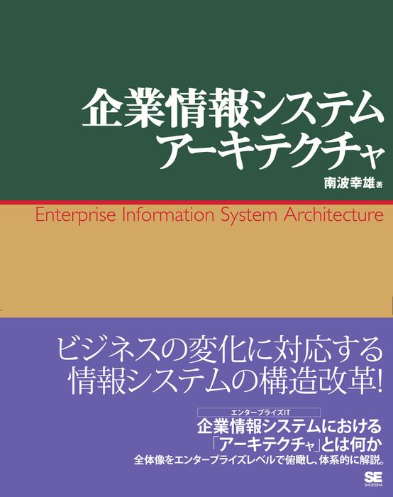 企業情報システムアーキテクチャ拡大写真