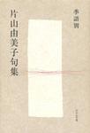 季語別片山由美子句集-電子書籍