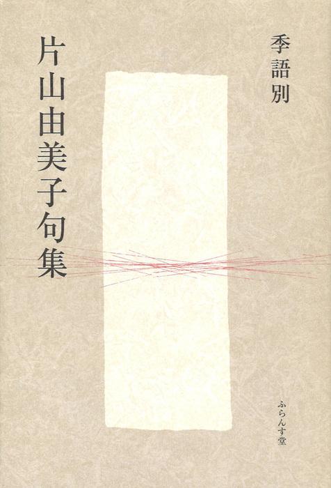 季語別片山由美子句集-電子書籍-拡大画像