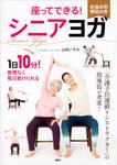 座ってできる! シニアヨガ-電子書籍