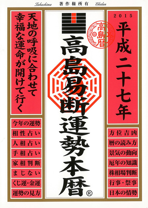 高島易断運勢本暦 平成二十七年-電子書籍-拡大画像