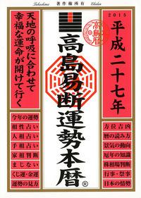 高島易断運勢本暦 平成二十七年-電子書籍