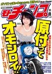 モトチャンプ 2014年8月号-電子書籍