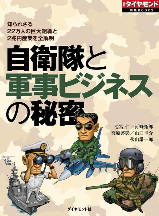 自衛隊と軍事ビジネスの秘密-電子書籍-拡大画像