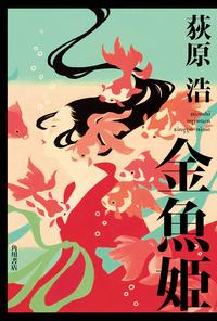 金魚姫-電子書籍
