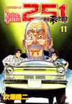 レストアガレージ251 11巻-電子書籍