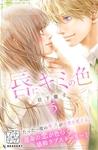 唇にキミの色 プチデザ(5)-電子書籍