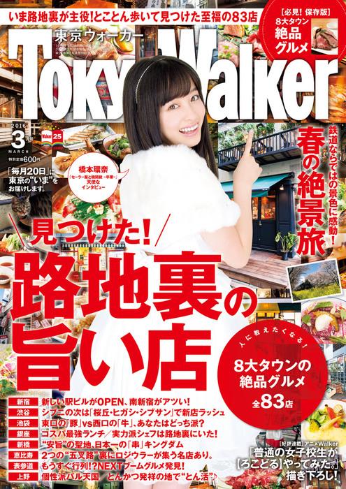 TokyoWalker東京ウォーカー 2016 3月号拡大写真
