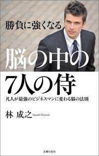 脳の中の7人の侍-電子書籍