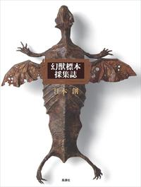 幻獣標本採集誌-電子書籍