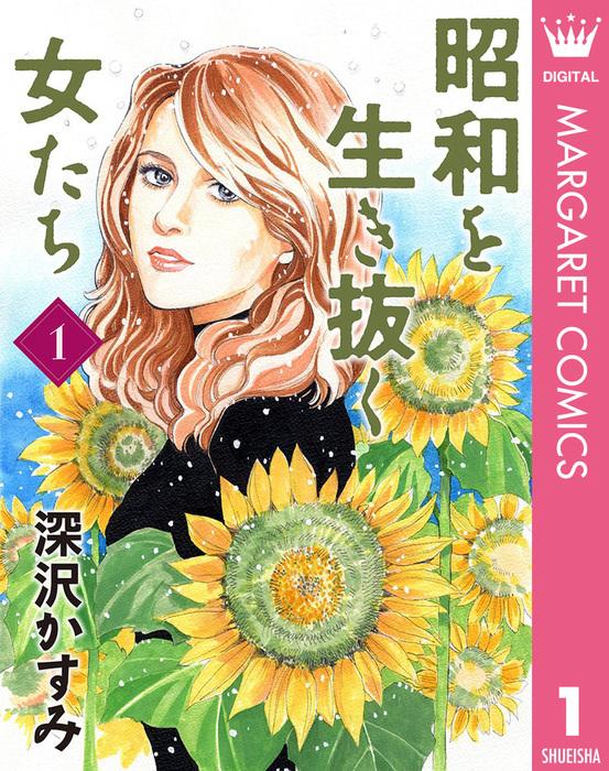 昭和を生き抜く女たち 1拡大写真