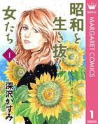「昭和を生き抜く女たち(マーガレットコミックスDIGITAL)」シリーズ