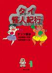 タイ怪人紀行-電子書籍