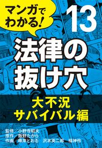 マンガでわかる! 法律の抜け穴 (13) 大不況サバイバル編-電子書籍