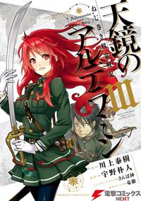 ねじ巻き精霊戦記 天鏡のアルデラミンIII-電子書籍