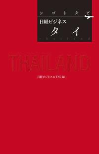 シゴトタビ 日経ビジネス タイ-電子書籍