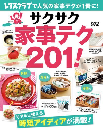 サクサク家事テク201!-電子書籍