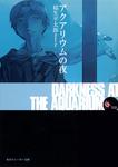 アクアリウムの夜-電子書籍