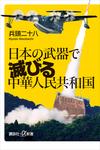 日本の武器で滅びる中華人民共和国-電子書籍