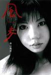 風歩-電子書籍