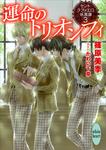 運命のトリオンフィ セント・ラファエロ妖異譚3-電子書籍
