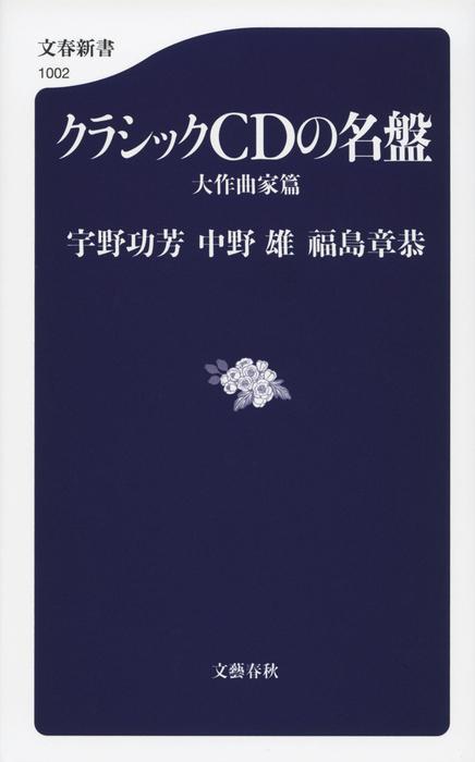 クラシックCDの名盤 大作曲家篇-電子書籍-拡大画像