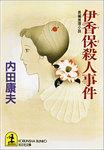 伊香保殺人事件-電子書籍
