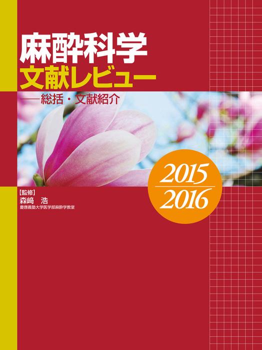 麻酔科学文献レビュー~総括・文献紹介2015~2016拡大写真